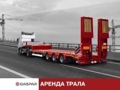 Аренда трала 60 тонн