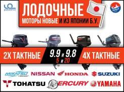 Лодочные моторы новые и Б. У. Рассрочка, Trade-in! Скидка - 30%