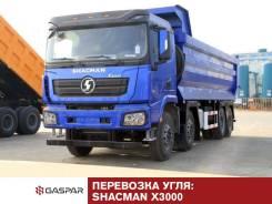 Перевозка угля Shacman Х3000 8х4 40 тонн