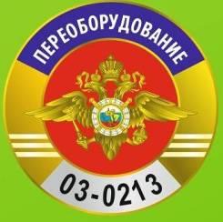Переоборудование ТС в Улан-Удэ.