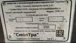 2птс-4,5 СмолТра, 2019