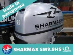 Лодочный мотор Sharmax 9,9 в рассрочку. Trade-in. Гарантия 3 года