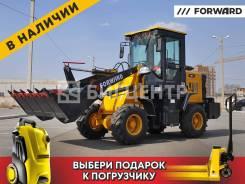Forward 701D, 2020
