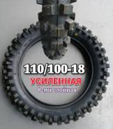 Шина грязевая 110/100-18 (усиленная 8pr)