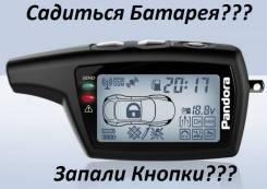 Ремонт Брелков-Меток. Замена Кнопок-Экранов. Установка Камер З/Х