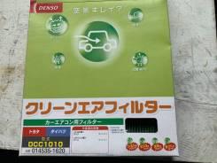 88568-B1010 Фильтр салона бактерицидный из Японии Denso Toyota Passo