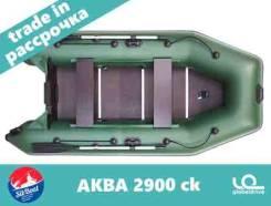 Лодка пвх Аква 2900 ск Фанерные пайолы