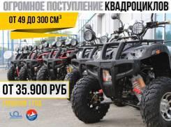 Квадроциклы Tiger от 35 900 с гарантией 2 года! Сезонная распродажа!