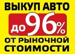 Выкуп Авто Петровск-Забайкальский Деньги Сразу! Звоните!