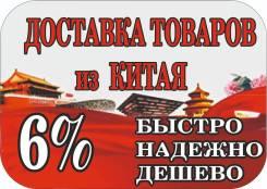 Доставка товаров из Китая. Услуги посредника - 6 %. Вес - 320 руб.