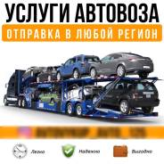 АвтоВозы по РФ Якутск Тында Алдан Нерюнгри во Владивостоке!