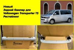 Бампер задний Volkswagen Transporter T5 рестайлинг