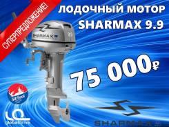 Лодочный мотор Sharmax 9.9. Специальное предложение