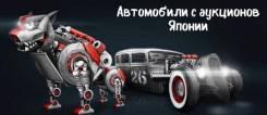 Авто под выкуп с аукционов Японии