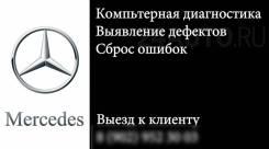 Компьютерная диагностика Mercedes