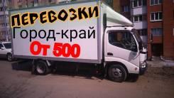Фургон 18 кубов, доставка. грузчики , квартирные переезды