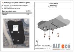 Защита редуктора для Toyota Rav4
