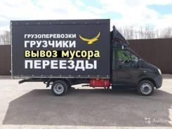Грузчики/транспорт/вывоз мусора/переезды/бортовые/фургоны