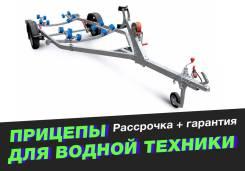 Прицеп для лодок и гидроциклов до 4.3 метров МЗСА, 81771D.103