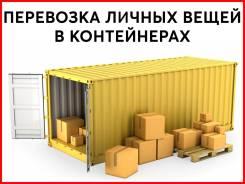 Перевозка, отправка личных вещей в контейнерах по всей России