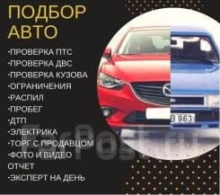 Авто подбор Выездная диагностика! Помощь в выборе авто во Владивостоке
