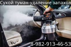 Устранение запахов-Сухой туман (США)