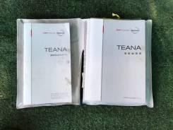 Инструкция по эксплуатации Nissan Teana J32 [AziaParts]