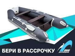 Надувная лодка ПВХ, АКВА 3200 слань-книжка киль, графит/светло-серый