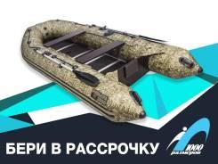 Надувная лодка ПВХ, Ривьера Компакт 3600 СК, камуфляж, камыш