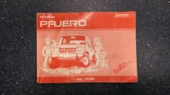 Книга эксплуатации Mitsubishi Pajero