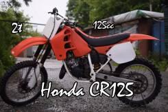 Honda CR 125, 1994