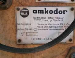 Амкодор ТО-18Б, 1999