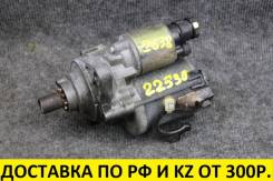 Стартер Honda F18B, F20B, F23A / SM-44204 / контрактный