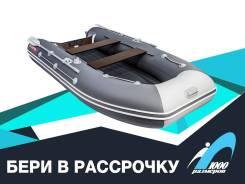 Надувная лодка ПВХ, Таймень LX 3600 НДНД, графит/светло-серый
