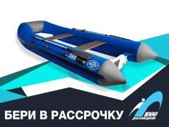 Лодка РИБ (RIB) Baltic Boats Аполлон 360, синий/темно-серый