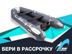 Надувная лодка ПВХ, АКВА 3200 НДНД, графит/светло-серый