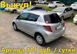 Авто под выкуп! Toyota Vitz 2013 г. (411 р. /сутки). Без взноса