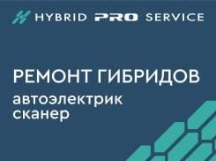 Сканер 500р Ремонт и диагностика гибридов ВВБ Автоэлектрик, Ремонт ДВС