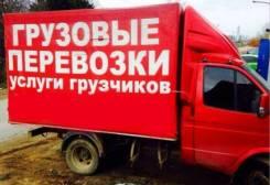 Грузоперевозки вывоз мусора