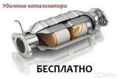Чип тюнинг(удаление катализатора Бесплатно)