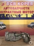 АКПП Трансмиссия Kia Hyundai Соренто Терракан Старекс