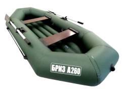 Лодка БРИЗ Б260 надувная гребная из ПВХ с надувным дном НДНД