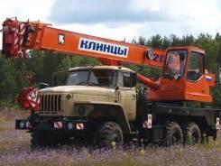 Аренда автокрана 20 тонн Клинцы КС-45719-9А-1