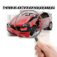 Помощь при покупке автомобиля/от 800р