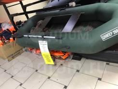 Лодка надувная Шкипер 260 с НТ