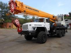 Аренда автокрана 25 тонн Ивановец КС-45717-1Р