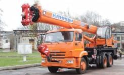 Аренда автокрана 25 тонн Клинцы КС-55713-1К-2