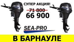 Распродажа! Лодочный мотор SEA-PRO T9.9 NEW г. Барнаул + Подарок!