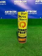 Жидкая резина Rubber Paint 400ML