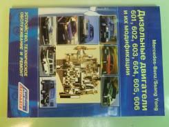 Книга дизельные ДВС Mercedes-Benz SsangYong 601 602 603 604 605 606